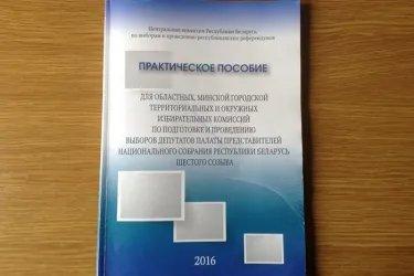 Методические материалы для членов окружных комиссий.jpg