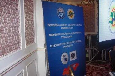 Семинар «Избирательная реформа в Кыргызской Республике: достижения и дальнейшее развитие»