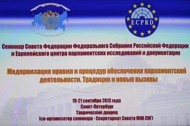Об обеспечении парламентской деятельности говорили в Таврическом дворце 19 сентября 2013