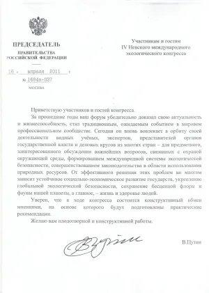 Приветствие Председателя Правительства Российской Федерации Владимира Путина в адрес участников и гостей IV Невского Международного экологического конгресса
