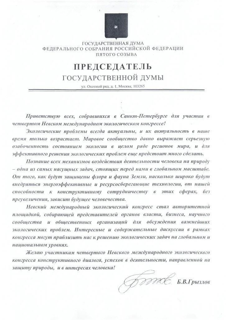 Приветствие Председателя Государственной Думы Бориса Грызлова в адрес участников и гостей IV Невского Международного экологического конгресса