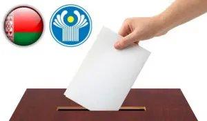 Группа международных наблюдателей от МПА СНГ уезжает в Минск для краткосрочного мониторинга выборов