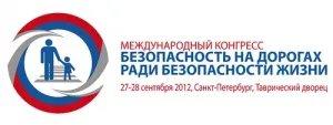 """Международный конгресс """"Безопасность на дорогах ради безопасности жизни"""" начался в Санкт-Петербурге"""