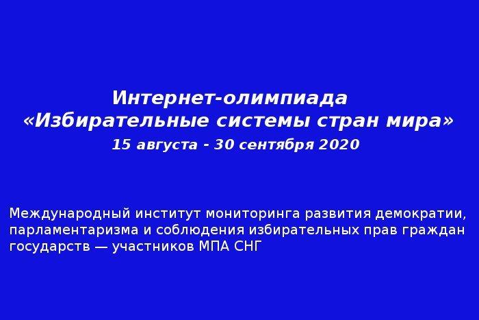 С 15 августа по 30 сентября 2020 года Секретариат Совета МПА СНГ проводит интернет-олимпиаду «Избирательные системы стран мира»