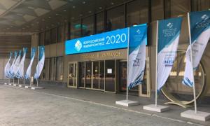 В Москве прошел Всероссийский водный конгресс