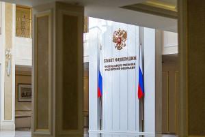 Сенаторы Российской Федерации одобрили ряд поправок в части приведения законодательства в соответствие с Конституцией