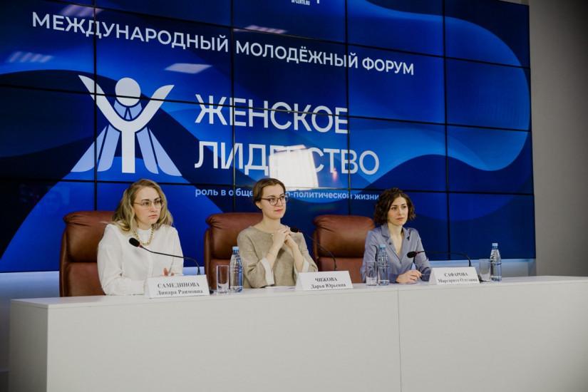 В Москве начал работу Международный молодежный форум по вопросам женского лидерства