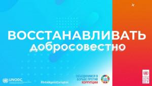 World Celebrates International Anti-Corruption Day