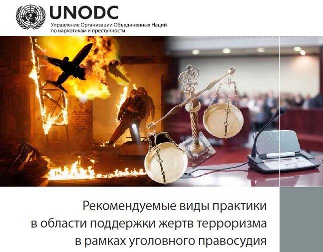 Международные эксперты сформулировали цели и задачи для законодательного обеспечения прав жертв терроризма