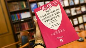 Российские депутаты приняли закон об ответственности за нарушение законодательства об иноагентах