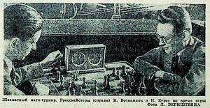 80 лет назад в Таврическом дворце проходил шахматный турнир на звание абсолютного чемпиона СССР