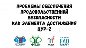 Международные эксперты обсудили проблемы обеспечения продовольственной безопасности в контексте достижения ЦУР