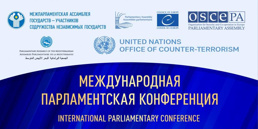 Глобальные вызовы и угрозы в условиях пандемии COVID – 19 обсудят на Международной парламентской конференции