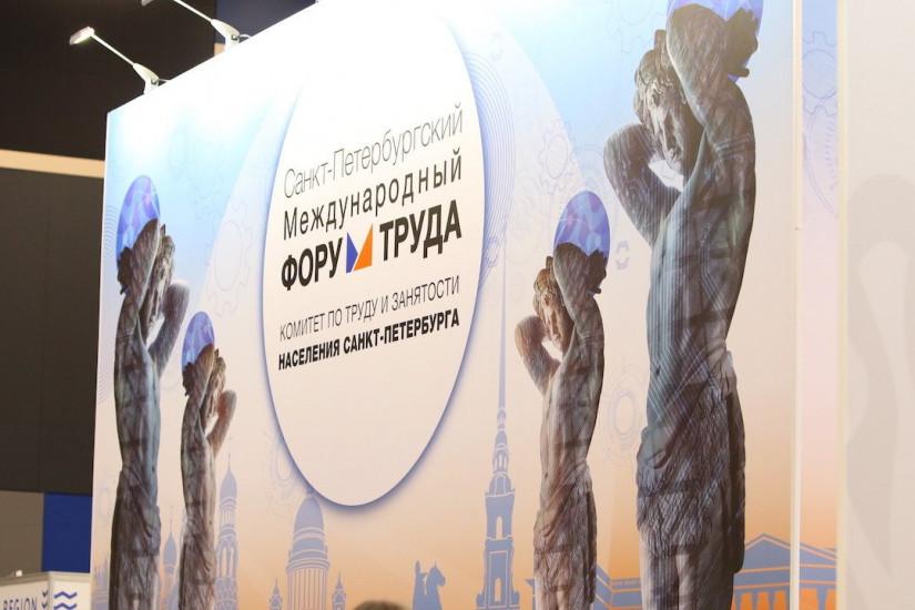 Таврический дворец станет одной из площадок Санкт-Петербургского международного форума труда