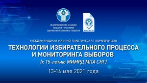 На конференции в Таврическом дворце обсудят вопросы электоральной тематики