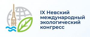 Опубликована расширенная программа IX Невского международного экологического конгресса