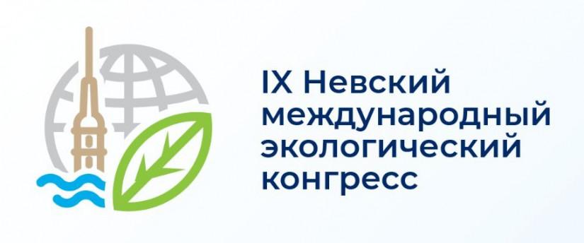 Мероприятия IX Невского международного экологического конгресса транслируются в прямом эфире. ОНЛАЙН-ТРАНСЛЯЦИИ