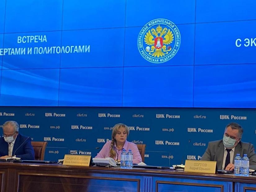 В ЦИК Российской Федерации прошло совещание с экспертами