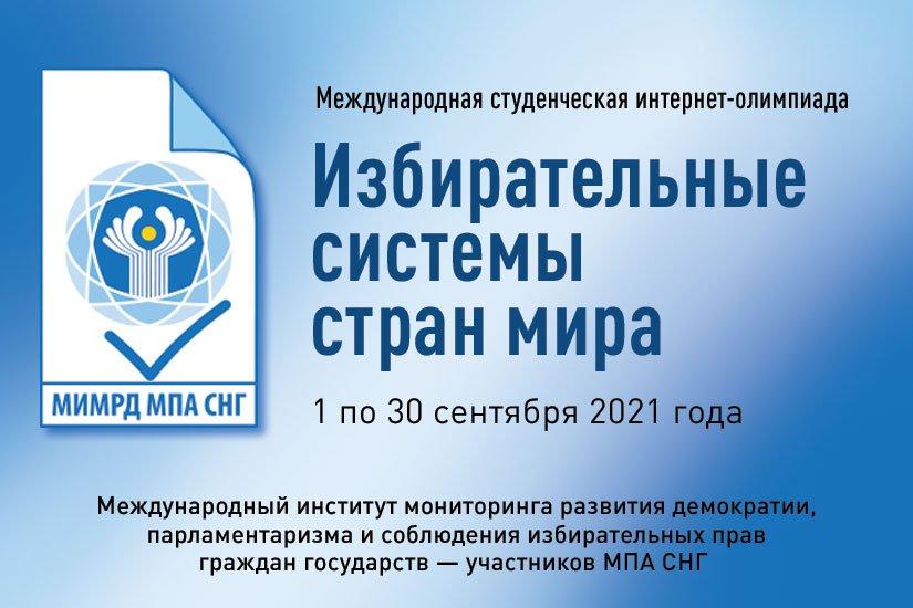 Стартовала Международная студенческая интернет-олимпиада «Избирательные системы стран мира»