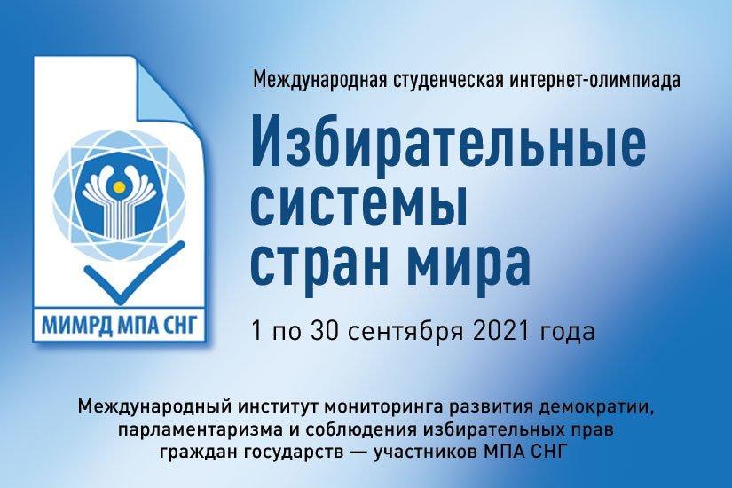 Число участников международной студенческой интернет-олимпиады «Избирательные системы стран мира» превысило 1000