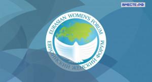 13-15 октября 2021 года в Таврическом дворце пройдет третий Евразийский женский форум