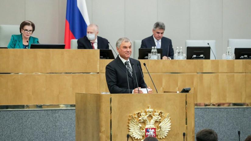 Председателем нижней палаты российского парламента вновь избран Вячеслав Володин