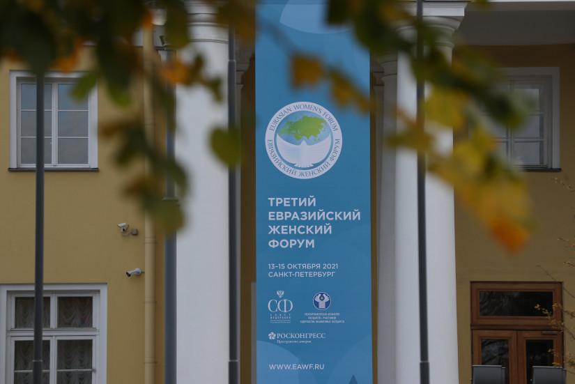 Начал работу третий Евразийский женский форум