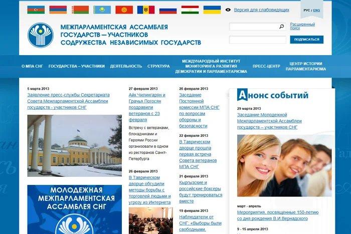 Межпарламентская Ассамблея СНГ обновила официальный сайт