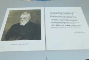 Открылась выставка «Вернадский. Страницы биографии»