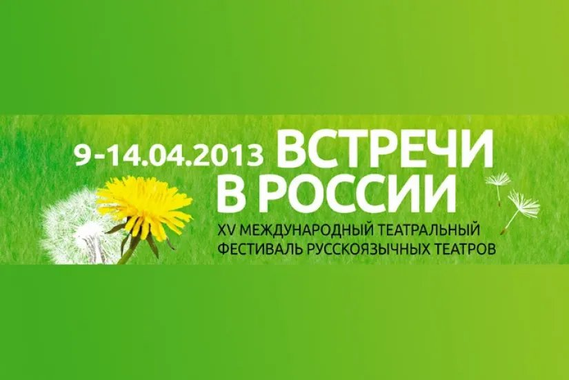 В Петербурге открылся юбилейный международный театральный фестиваль