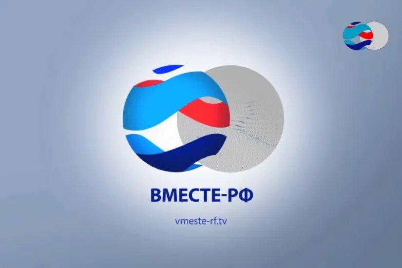 Работу МПА СНГ будет освещать телеканал Совета Федерации «ВМЕСТЕ-РФ»