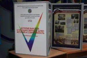 Становление и развитие института выборов от древней Руси до наших дней обсудили в Санкт-Петербурге