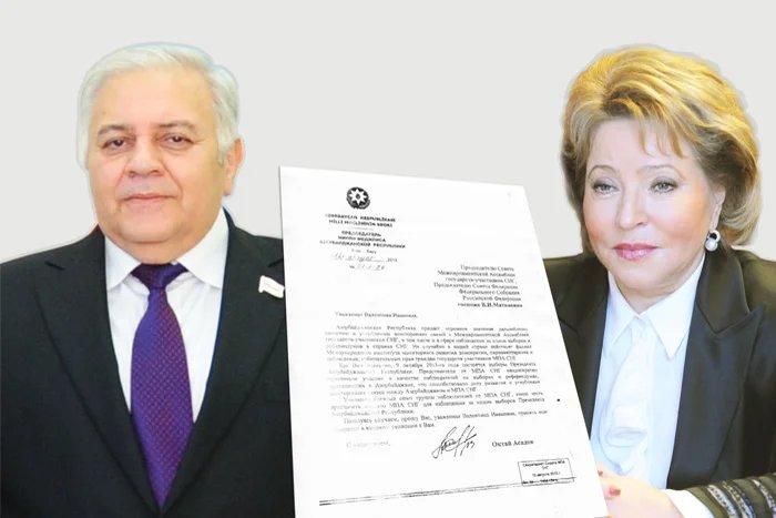 Наблюдателей от МПА СНГ пригласили следить за выборной кампанией Президента Азербайджанской Республики