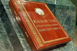 Республика Казахстан отмечает День Конституции