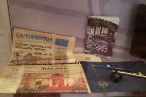 «Парламентская газета» стала экспонатом музея