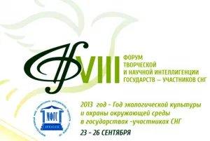 VIII Форум творческой и научной интеллигенции государств-участников СНГ проходит в Минске