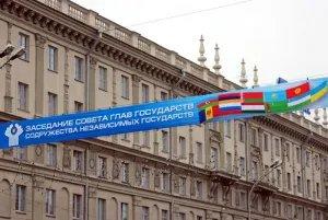 В Минске готовятся к заседанию Совета глав государств СНГ