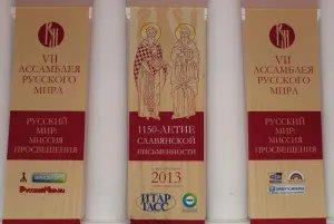 VII Ассамблея Русского мира открылась в Петербурге