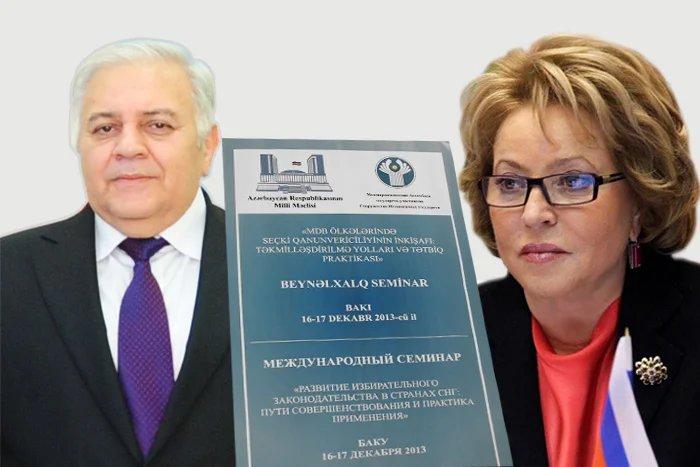 Участников семинара в Баку поприветствовали Валентина Матвиенко и Октай Асадов