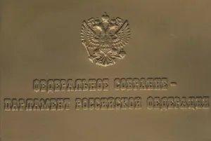 Парламенту Российской Федерации исполнилось 20 лет