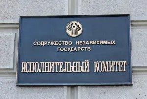 В Исполнительном комитете СНГ началось первое в 2014 году заседание