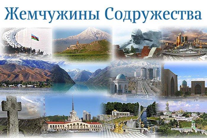 В странах СНГ появится единый стандарт туристических услуг