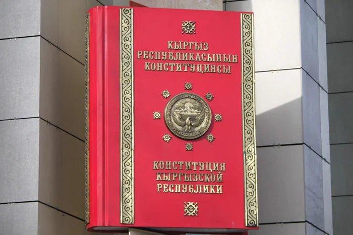 В Кыргызской Республике отмечают день Конституции