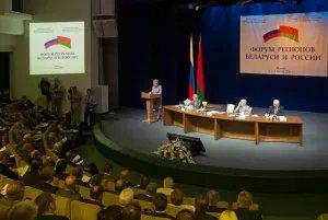 Первый Форум регионов Беларуси и России проходит в Минске