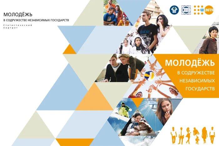 Уникальный статистический сборник о молодежи в СНГ в электронном доступе