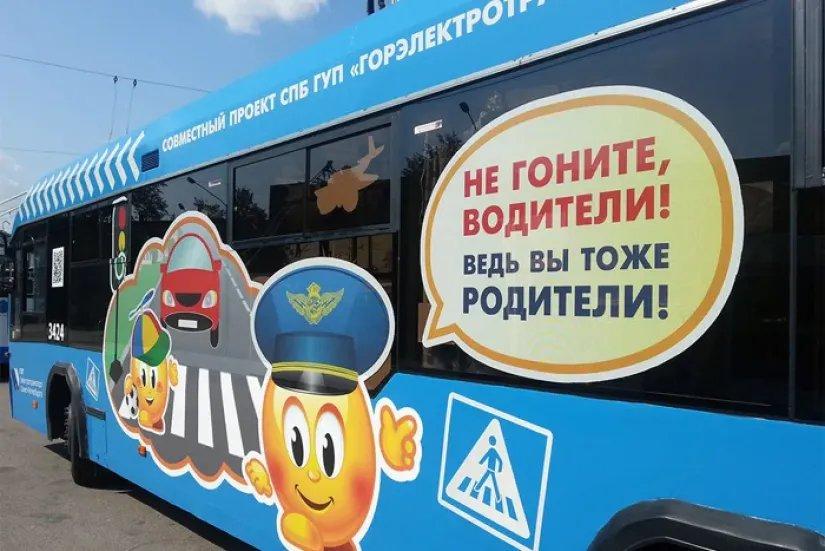 «Добрый транспорт»  на улицах Петербурга