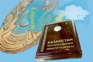 День Конституции Республики Казахстан
