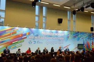 Молодежный межпарламентский форум стартовал в Петербурге