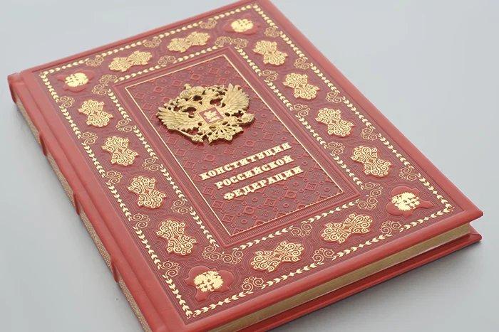 Россияне отмечают 21 годовщину основного закона страны