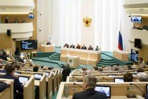 Совет Федерации Федерального Собрания Российской Федерации завершил осеннюю сессию